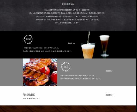 静岡市葵区両替町 居酒屋Bravo公式サイトを開設いたしました。
